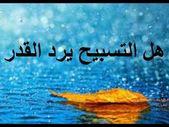 هل التسبيح يرد القدر ما الذي يغير القدر او يرد القدر Arabic Calligraphy