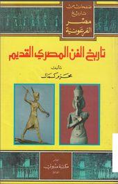 أثرجي تحميل كتاب تاريخ الفن المصري القديم محرم كمال Pdf Book And Magazine Books Book Cover