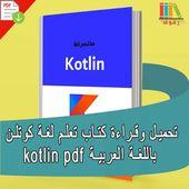 تحميل و قراءة كتاب تعلم لغة كوتلن باللغة العربية Learn Kotlin Pdf Learn Programming Learning Pdf Download