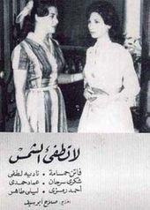 Pin By Hanaa Ahmad Ali On ست الحسن والجمال Egyptian Movies Romance Film International Film Festival