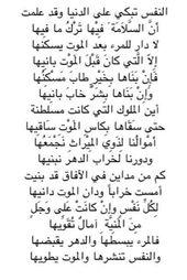 النفس تبكي على الدنيا Arabic Quotes Arabic Poetry Islamic Love Quotes
