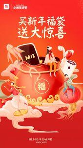 Photo of 小米年货节新年福袋@叫我大宝贝采集到运营/闪屏(163图)_花瓣