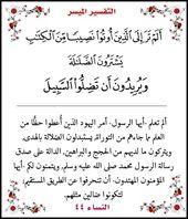 النساء ٤٤ Math Quran Calligraphy