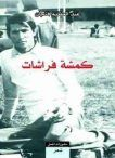 تحميل كتاب كمشة فراشات Pdf تأليف عبد العظيم فنجان كامل مجانا