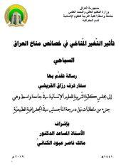 الجغرافيا دراسات و أبحاث جغرافية تأثير التغير المناخي في خصائص مناخ العراق السياحي In 2021 Geography Math Places To Visit