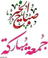 جمعة طيبة مباركة لاهل و احباب ورد للفنون Jumma Mubarak Images Juma Mubarak Images Jumma Mubarak Beautiful Images