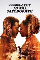 Descargar If Beale Street Could Talk 2018 Pelicula Online Completa Subtitulos Espanol Gratis En Linea Ifbealestreetco Beale Street Movie Tv Good Movies