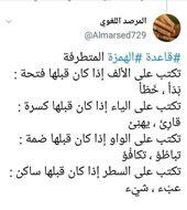 Pin By Abditch219 On اللغة العربية In 2020