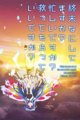 Worldend What Do You Do At The End Of The World Are You Busy Will You Save Us Anime Balle Ail