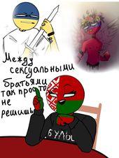 Countryhumans Belarus Ukraine Russia Belarus Ukraina Rossiya