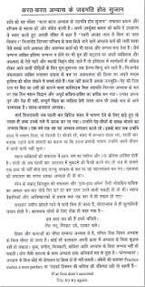Essay On Practice Make A Man Perfect In Hindi For Clas 5 English 300 Word