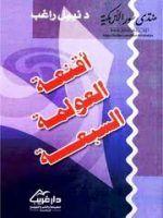 كتاب أقنعة العولمة السبعة Pdf Books