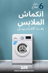 حيل لعلاج انكماش الملابس بعد الغسيل Clothes Washing Machine Laundry Machine