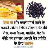 जाने घी के बढ़िया 9 फायदे Ghee in hindi 1