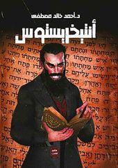 أنتيخريستوس النسخة المصورة أحمد خالد مصطفى In 2020 Books Fictional Characters