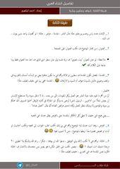 التفاصيل الكاملة عن انشاء العربي في الوزاري طريقة الكتابة شواهد وعناوين وزارية اهلا بكم متابعي موقع وقناة الاستاذ احمد مهدي شلال في هذا In 2021 Blog Posts Blog Post