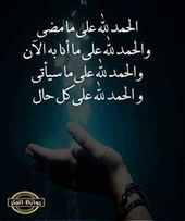 Pin By Hadia Dalloul On Arabic Quran Verses Islamic Duaas Sayings Quran Verses Verses Sayings