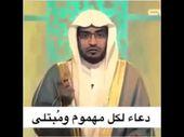 دعاء لكل مهموم ومبتلى الشيخ المغامسي Youtube Pray