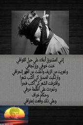 اني المشنوق اعلاه احمد مطر Arabic Quotes Quotes