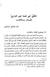 أعداد منسقة من مجلة حوليات الجامعة التونسية Streaming Math Math Equations