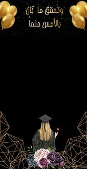 دددددددددد دعوة تخرج ات ظ د Graduation Wallpaper Graduation Girl Graduation Silhouette