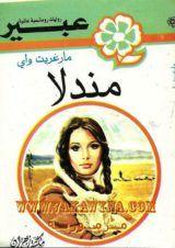 هارلكوين قبرص Archives حكاوينا للنشر والتوزيع الالكترونى Books
