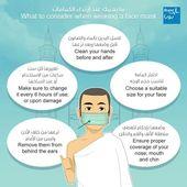 ينصح باستخدام الكمامات خاصة للمصابين بأعراض الزكام أو الرشح لمنع انتقال العدوى للآخرين بوبا العربية It S Advisab Social Media Instagram Posts Instagram