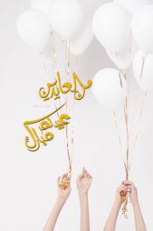 تهاني عيد الفطر 2019 Eid Stickers Eid Greetings Eid Crafts