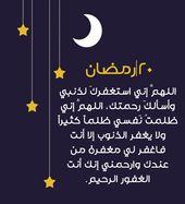 20 رمضان Tech Company Logos Company Logo Ramadan