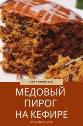 Photo of МЕДОВЫЙ ПИРОГ НА КЕФИРЕ