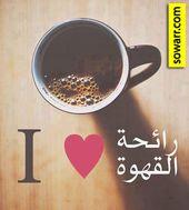 صور مضحكة صور اطفال صور و حكم موقع صور Arabic Quotes I Love Coffee Coffee Obsession Coffee Smell