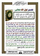 70 Best ورقات تفسير القرآن الكريم Images Holy Quran Islam Quran