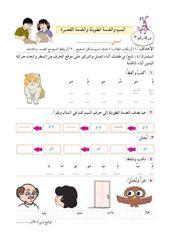 ورقة عمل لغة عربية للصف الاول نبع الأصالة3 Arabic Worksheets Word Search Puzzle Words