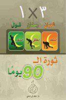 تحميل وقراءة كتاب 90 يوم ثورة تأليف خالد أبو شادي Pdf مجانا Reading Books Mario Characters