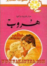 هارلكوين قبرص Archives حكاوينا للنشر والتوزيع الالكترونى Download Books Books Romance Novels