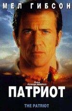 Патриот (2000) трейлер youtube.