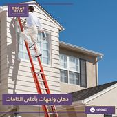 دهانات واجهات بأعلي الخامات Apartments For Sale Development