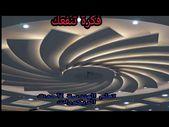 كيفة تصميم ديكور المروحة جبس بورد Explain How To Design Decorative Gypsum Lampboard Youtube Design Art Loos