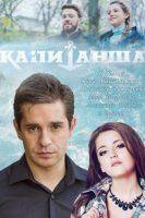 Kapitansha 2 Sezon 1 16 Seriya Serial 2019 Vse Serii Podryad Movie Posters Movies Film