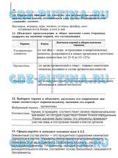 gdz-po-geografii-10-klass-maksakovskiy-uchebnik-blok-samostoyatelnih-resheniy