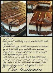 كيكة الباونتي طريقة ناجحة 100 زاكي Dessert Cake Recipes Baked Desserts Cakes Cake Desserts