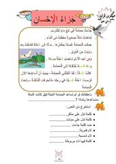 Pin By سنا الحمداني On قراءات Learning Arabic Arabic Language Learn Arabic Language