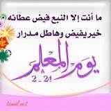 كلمة شكر لمعلمتي قصيرة جدا الشرق Arabic Quotes Arabic Arabic Calligraphy