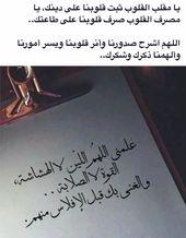 Desertrose يا حنان يا منان أسألك بعزك الذي لا يرام وبملكك الذي لا يضام وبنورك الذي ملأ أركان عرشك وبرحمتك التي وسعت كل Islamic Quotes Arabic Quotes Quotes