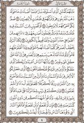 Holy Quran Ksu Electronic Moshaf Project Holy Quran Quran Holy Quran Book