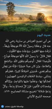 Pin By عبق الورد On أحاديث نبوية ٢ Islam Quotes I 9