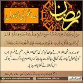 Pin By Saleem Sahab Khan On The Real Islam الدین الخالص Islamic Messages Islamic Images Islam