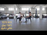 Lets talk straight   בוא נדבר דוגרי   تعال نحكي دغري - Uriya & SAZ - YouTube