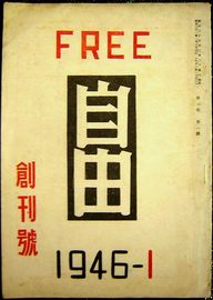 moji: 高橋新太郎文庫 / 昭和20