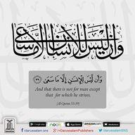 Qur'an an-Najm (The